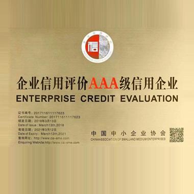"""中国建筑装饰协会""""AAA级""""信用企业"""