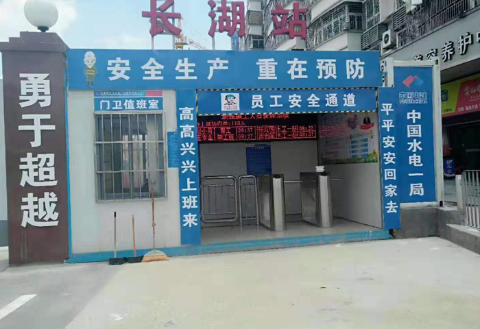中国水电长湖站工程部