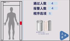 机场常见的几种安检设备讲解